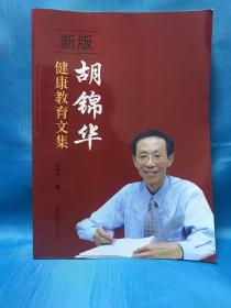 新版胡锦华健康教育文集