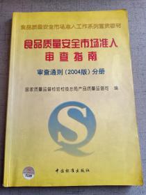 食品质量安全市场准入审查指南 审查通则(2004版)分册