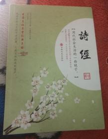 中国文化文学经典文丛 诗经