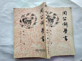 周公解梦书-中国古代实用释梦术(附图)1994年1版1印