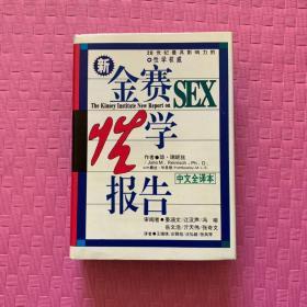 金赛性学报告 中文全译本 近全新 未读 一版一印
