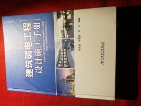 建筑弱电工程设计施工手册