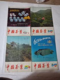 中国茶叶1984一2与5期,83年5期,86年1期