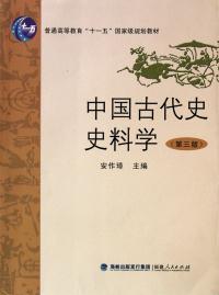 中国古代史史料学