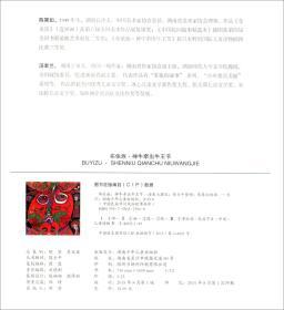中国民族节日风俗故事画库:布依族神牛牵出牛王节