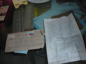1974年新民 旭清写给:浙大校长郑晓沧教授的信札一通(永久包真)