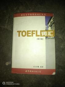 新东方:TOEFL词汇 修订版