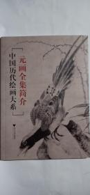 中国历代绘画大系元代画全集