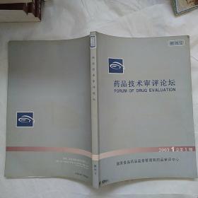 药品技术评审论坛 2003.1总第1期 创刊号