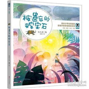 中国当代儿童长篇小说:被遗忘的蛇宝石(美绘版)