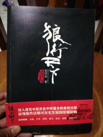 狼行天下(1版1印)(2016.10.20)