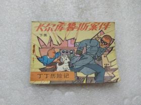 连环画:卡尔库鲁斯案件【丁丁历险记】(下)【看图】