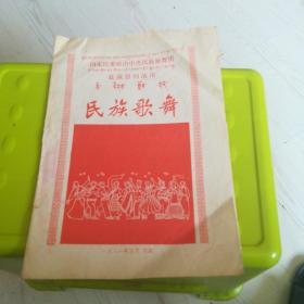1981年节目单:国家民委派出中央民族歌舞团赴藏慰问演出:民族歌舞