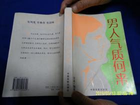 男人气质何来   (男人的气质不靠模仿和做作,靠什么?请看此书。) 2004年1版1印