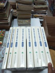 中国注册会计师行业制度全编【全六卷 共八册】