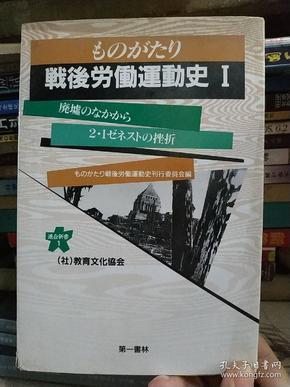 战后劳动运动史 1 日文原版