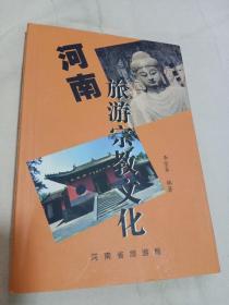 河南旅游宗教文化