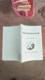 杨禹廷吴氏太极拳
