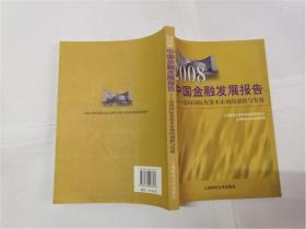 2008中国金融发展报告:迈向国际化资本市场的创新与发展