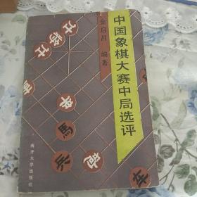 中国象棋大赛中局选评