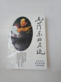 毛泽东的足迹