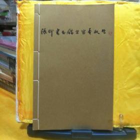 张珩书画鉴定审查报告【影印本,线装,【弟000345号 总000500册】