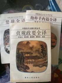 中国历代名著全译丛书-贞观。楚辞。抱朴子