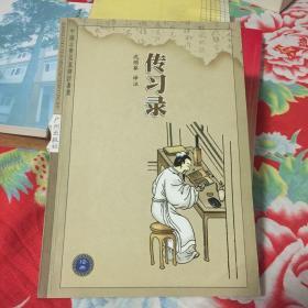 呻吟语——中国古典名著译注丛书.第3辑