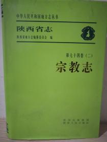 陕西省志 宗教志