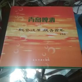 青岛啤酒1903-2003(驰誉流芳  凝香百年).