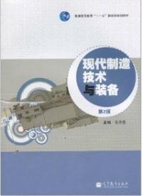 现代制造工艺与装备(第2版)