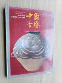 《中国古陶——生活与智慧的结晶》(精装16开)