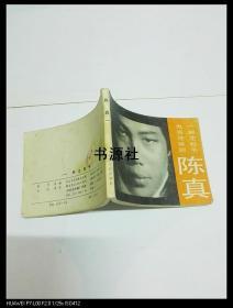 连环画:陈真(一)狮龙相争