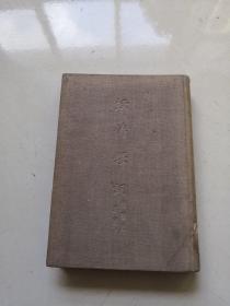 经传释词(附补及再补)布面精装,56年一版一印