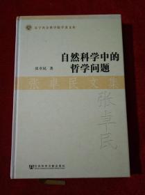 张卓民文集:自然科学中的哲学问题【16开精装】