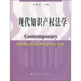 现代知识产权法学 齐爱民  苏州出版社 9787810905176