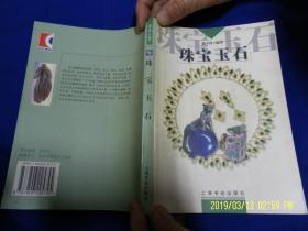 珠宝玉石   彩图本   郭守国编著   2001年1版1币6000册