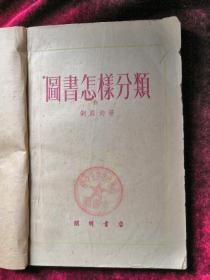 图书怎样分类 53年1版1印 包邮挂刷