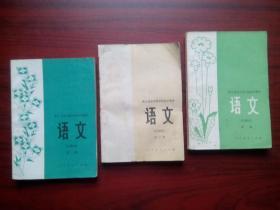 职工业余中等学校初中语文全套3本,初中语文1982年1版,中专语文