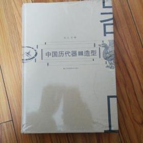 中国历代器皿造型