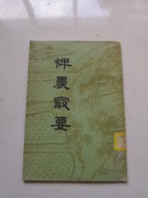 裨农最要 (中华书局 1956一版一印)