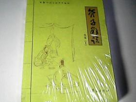 中华传统文化经典解说--管子解说全本(上下册)
