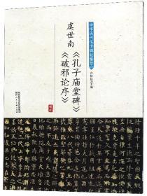 中华历代传世碑帖集萃:虞世南《孔子庙堂碑》《破邪论序》