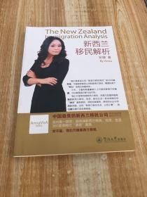 新西兰移民解析