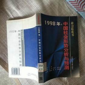 1998年:中国社会形势分析与预测