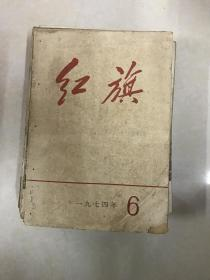红旗1974.6