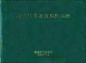集邮文献-2002年黑龙江雀邮政局所名簿