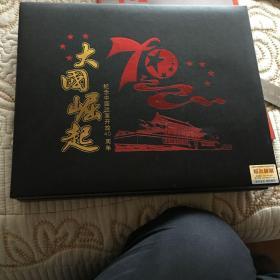 大国崛起 纪念中国改革开放40周年 纪念币 20枚 珍藏