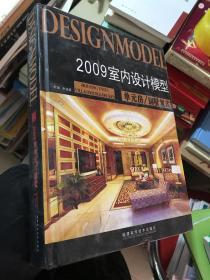 2009室内设计模型:别墅·复式