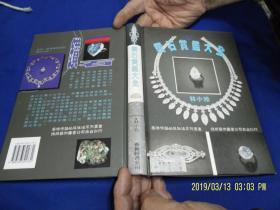 钻石赏鉴大全   林小玲著  精装  彩图本 1995年1版1印
